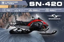 Снегоход Sharmax (Шармакс) SN - 420 в Томске! Дарим подарки !, 2020