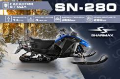 Снегоход Sharmax (Шармакс) SN - 280 в Томске ! Дарим подарки !, 2020