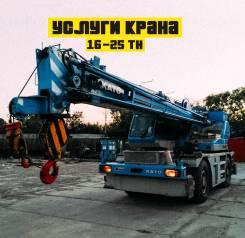 Услуги Автокрана 16-25т (Kobelco / Komatsu / KATO)