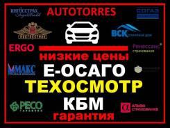 Автострахование(Осаго) Техосмотр. (Autotorres) р-н баляева