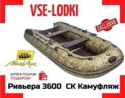 Лодка Ривьера 3600 СК Камуфляж в Новосибирске в наличии