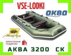 Лодка Аква 3200 СК в Новосибирске