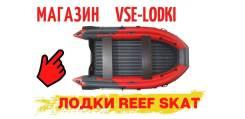 Лодка REEF SKAT 370 S в Новосибирске в наличии