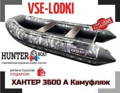 Лодка ПВХ Хантер 360 А камуфляж в Новосибирске