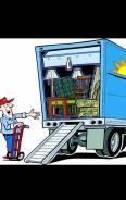Грузовое такси , грузоперевозки , вывоз мусора, рефки, борт от 500р/ч