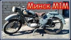 Минск М 1М