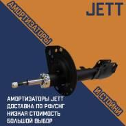 """Амортизатор (Стойка) """"JETT """"/Ю. Корея/Лидер Цена+Качество/Доставка/СТОа"""