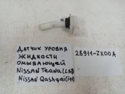 Датчик уровня в бачок омывателя Nissan Qashqai 2 (J11) [28911ZX00A]