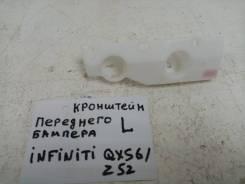 Кронштейн переднего бампера левый Infiniti QX56 2 (Z62) [622211LA0A]