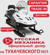 Русская механика Тайга Варяг 550, 2020