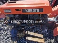 Kubota B6000, японский минитрактор в разбор, по запчастям