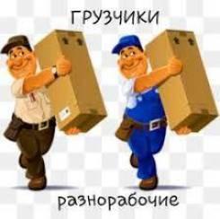 Услуги грузчика, разнорабочего от 250 руб. в час.