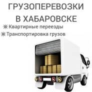 Доставка грузов по Хабаровску