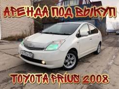 Аренда Авто под Выкуп