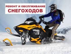 Ремонт и обслуживание снегоходов