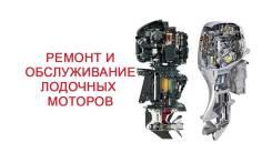 Ремонт лодочных моторов / мототехники Новокузнецк