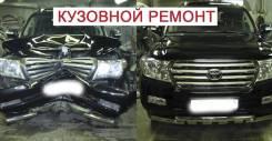 Кузовной ремонт Новокузнецк