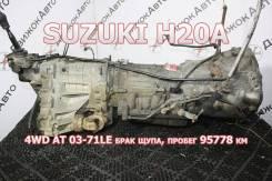 АКПП Suzuki H20A Контрактная   Установка, Гарантия