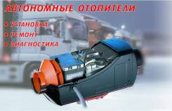 Ремонт установка автономных отопителей Webasto Hydronic Airtron Планар
