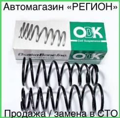 Японские стандартные пружины OBK | Низкая цена | замена | доставка РФ