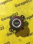 Кнопка включения дифференциала Mitsubishi Outlander (GF) 8610A147