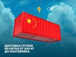 Таможенное оформление Доставка грузов / товаров из Китая