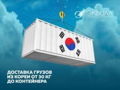 Таможенное оформление Доставка грузов / товаров из Кореи