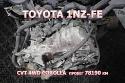 АКПП Toyota 1NZ-FE Контрактная | Установка, Гарантия