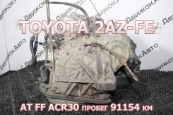АКПП Toyota 2AZ-FE Контрактная | Установка, Гарантия