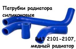 Патрубки радиатора силиконовые, ВАЗ 2101 - 2107, медный радиатор