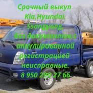 Срочный выкуп Kia, Hyundai, Ssangyong