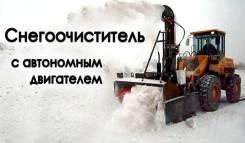 Снегоочиститель с автономным двигателем на фронтальный погрузчик
