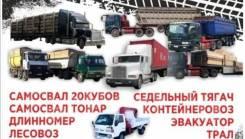 Услуги Самосвал 20м3 лесовоз трал Длинномер площадка горбыль уголь