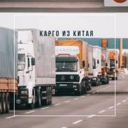 Доставка из Китая Внимание Быстро - Суйфэньхэ - Владивосток 10-15 дней