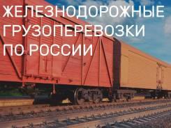 Отправка по ЖД 20 и 40 футовых контейнеров Москва – Владивосток