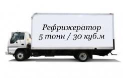 Грузоперевозки, фургон 30 куб, рефрижератор 5т. (рефка + тепло)