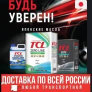 Японское Масло TCL |Доставка по всей России|