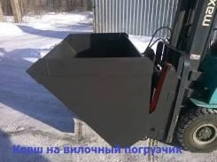 Ковш на вилочный погрузчик, ширина ковша 1500 мм., объем 1,0 м3.