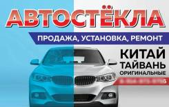 Автостекла установка, продажа, ремон в городе Арсеньев