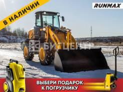 RUNMAX 970E (ZL30), 2020
