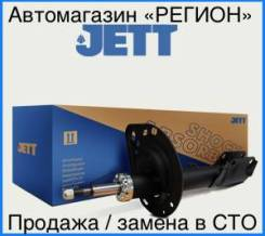Амортизаторы JETT | низкая цена | замена в сервисе | доставка по РФ