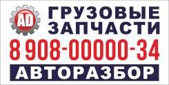 """Блок управления EВS б/у DAF XF 95 Грузовой авторазбор """"Альянс Дизель"""""""