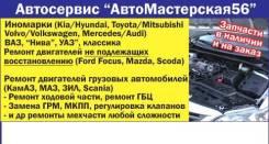 Услуги авто ремонта