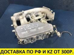 Коллектор впускной Nissan Cefiro VQ20DE J2268