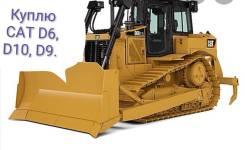 Куплю бульдозер Caterpillar Cat d10 D9 D6