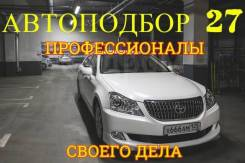 """""""Автоподбор 27. """" Профессиональная помощь ПРИ Покупке АВТО ! От 499р"""