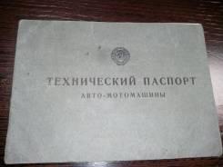 Урал, 1971