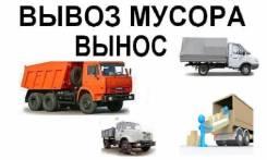 Услуги грузчиков разнорабочих Вывоз мусора снега