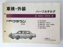 Каталог запчастей Toyota Crown Gs121 83 - 87 гг.