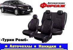 Чехлы на автомобильные сиденья Renault Fluence Черная строчка